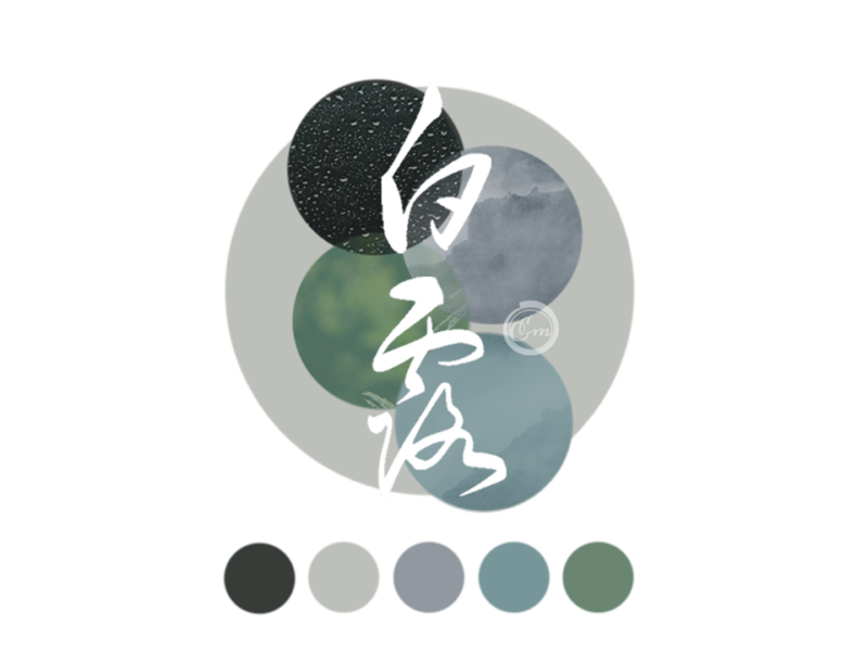 設計師想要以「白露」為配色靈感,呈現清晨霧氣瀰漫或者大雨滂沱的氤氳感。